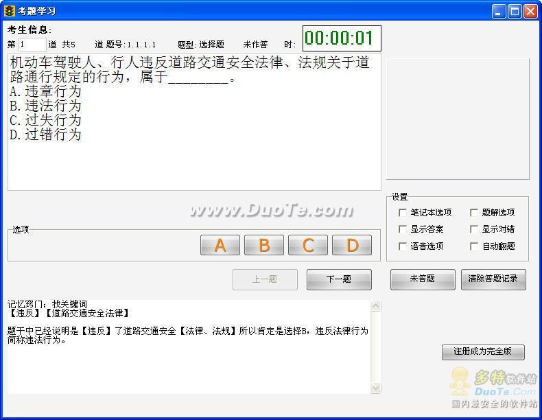 驾驶员模拟考试C1-浙江版下载