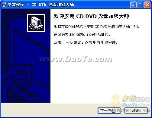 CD DVD 光盘加密大师下载