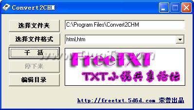 Convert2CHM下载
