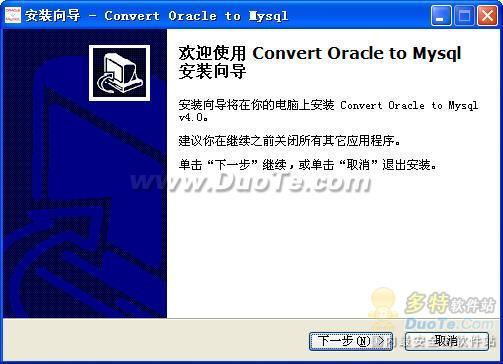 Convert Oracle to Mysql下载