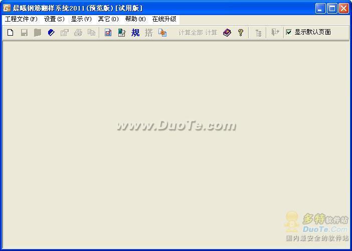 晨曦钢筋翻样2011下载