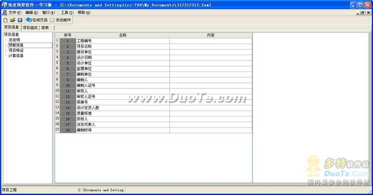 江西建筑预算软件下载