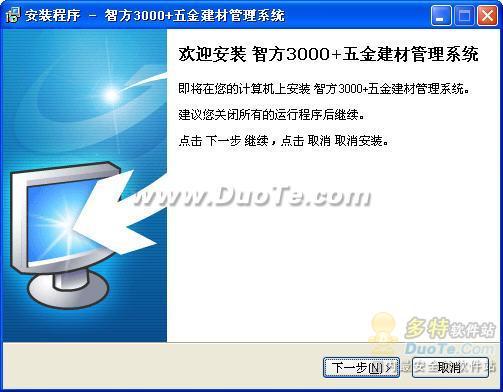 智方3000系五金建材管理系统下载
