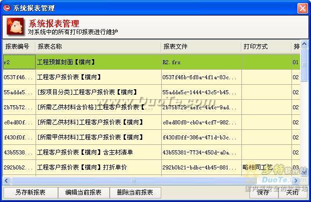 小金猪装饰预算软件下载