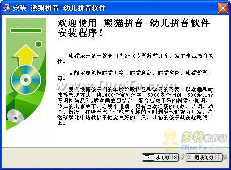 熊猫拼音-幼儿学拼音软件下载