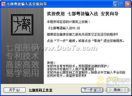 七部粤语输入法下载