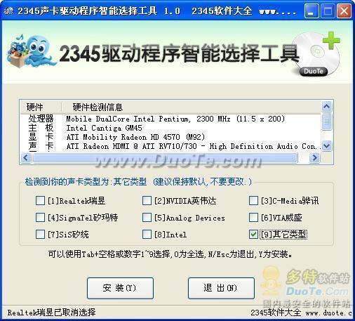 2345声卡驱动程序智能选择工具下载