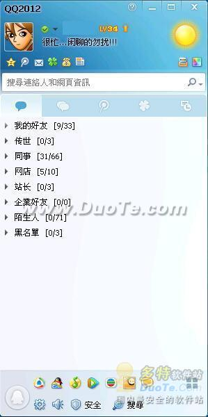 腾讯QQ 2012下载