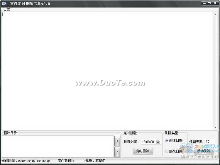 服务器定时删除文件工具下载