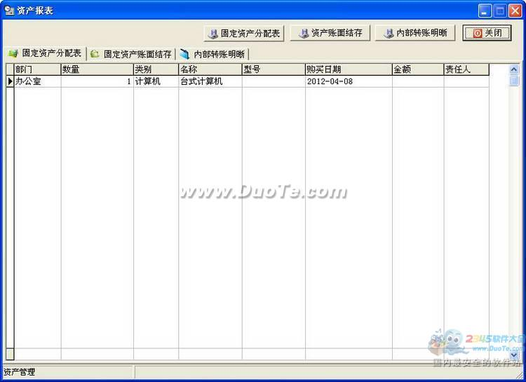 米普固定资产管理系统下载
