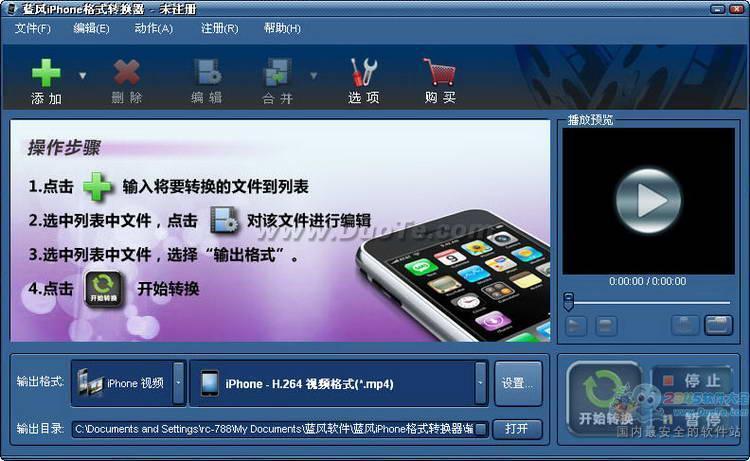 蓝风iPhone视频格式转换器下载