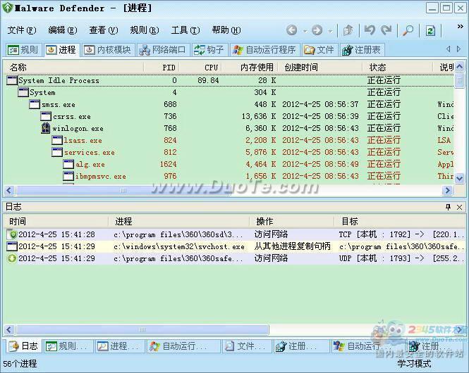 Malware Defender下载