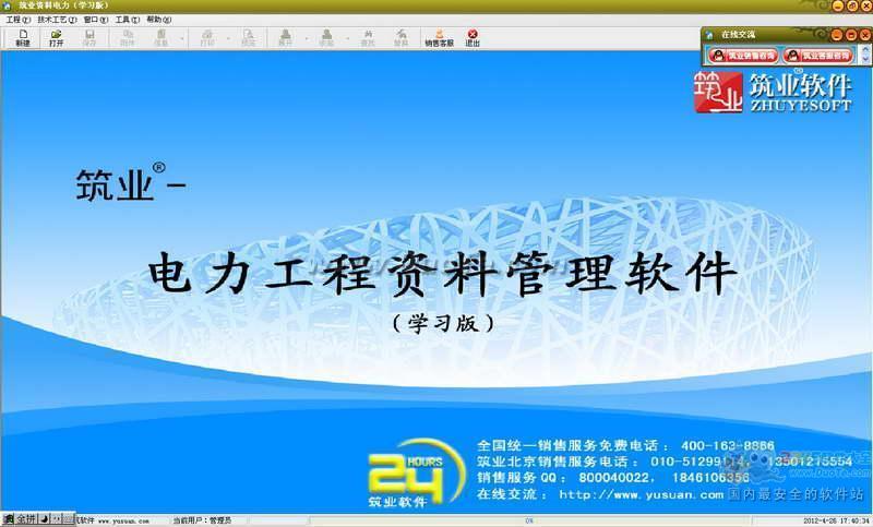 筑业电力工程资料管理软件 2012下载