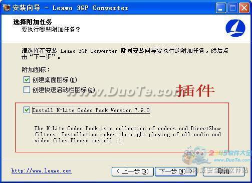 Leawo 3GP Converter下载