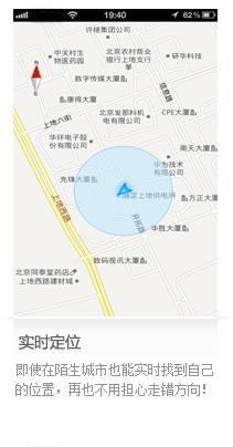 百度地图 for WM 640*480下载