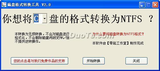 磁盘格式转换工具下载