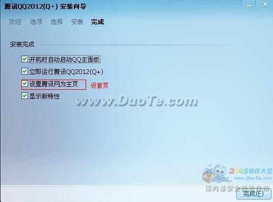 腾讯QQ2012下载
