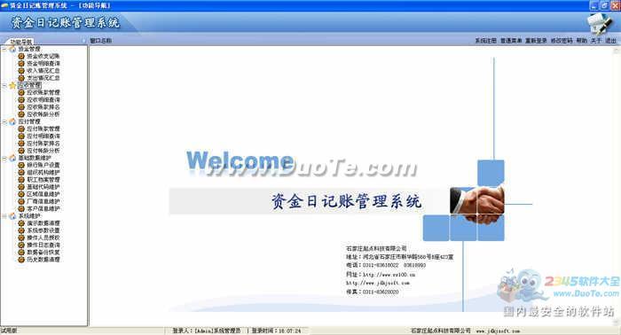 精点资金日记账管理系统下载