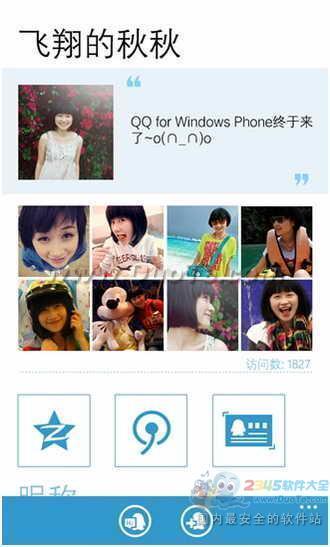 手机QQ2013 for Windows phone7下载