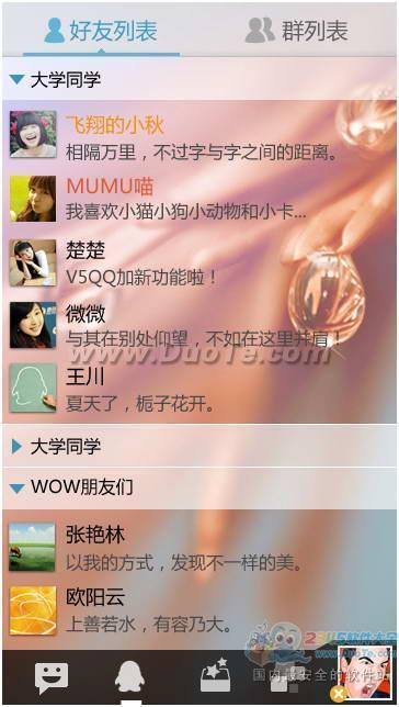 手机QQ2012 for S60V5下载