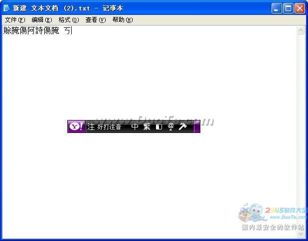 Yahoo!奇摩输入法下载