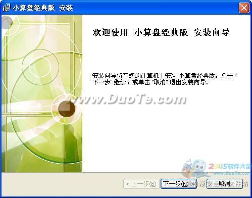 小算盘进销存软件下载