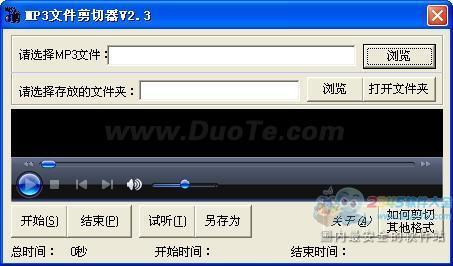 传华mp3文件剪切器下载