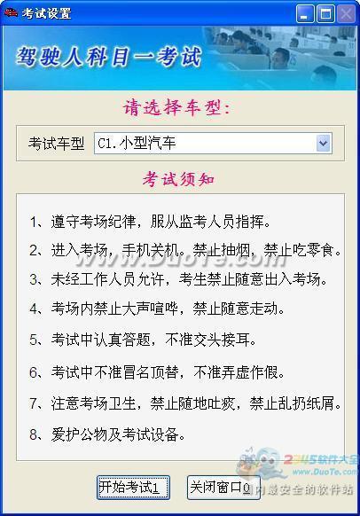 重庆市驾驶员科目一考试辅导系统下载
