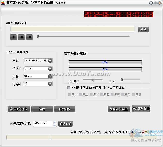 红苹果MP3音乐铃声定时播放器下载