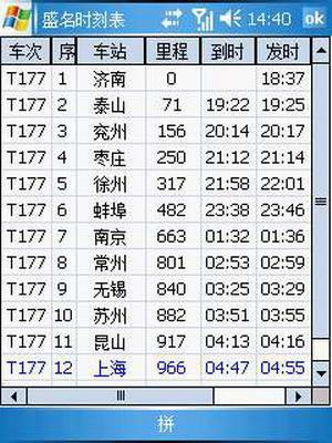 盛名列车时刻表 for PPC下载