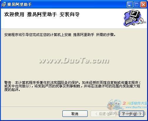 推易阿里优化信息软件下载