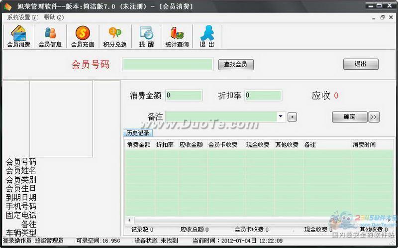 旭荣会员管理软件下载