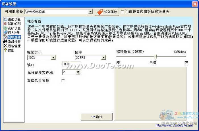 爱酷行车记录软件下载