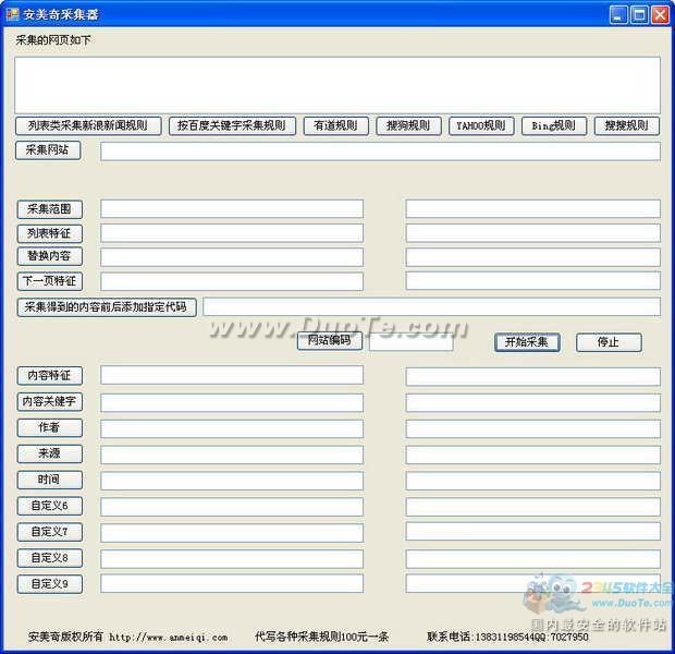 安美奇seo关键字采集器下载