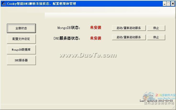 曲奇智能DNS解析系统(CookyDNS)下载
