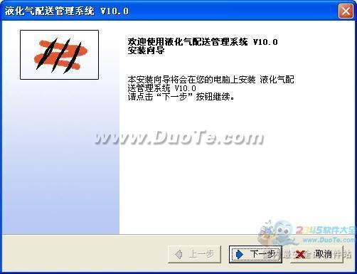 邦仁液化气管理软件下载