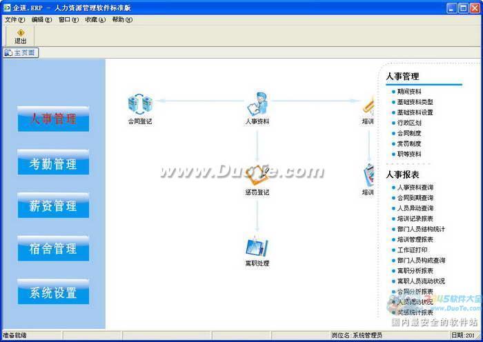 企道人力资源管理软件下载