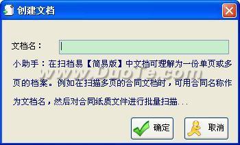 扫档易-文档扫描软件下载