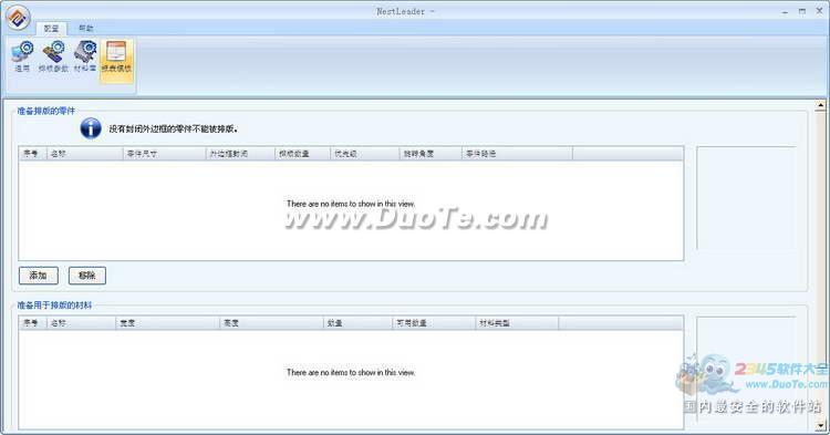 NestLeader 自动套料排版软件下载