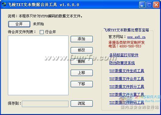 飞梭TXT文本数据合并工具下载