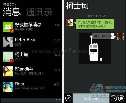 微信 For WinPhone7下载