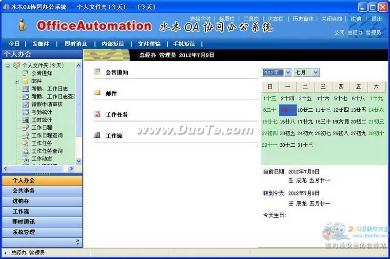 水木OA协同办公系统下载