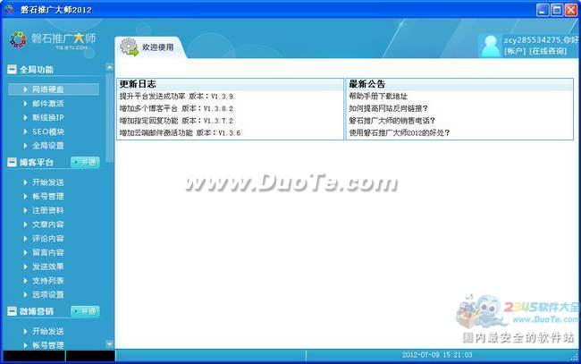 磐石推广大师 2012下载