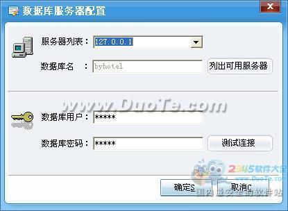 佰纳酒店客房管理软件下载