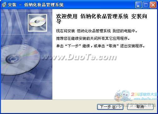 佰纳化妆品管理软件下载