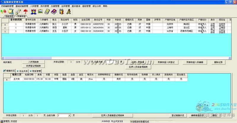 兴华监狱管理系统下载
