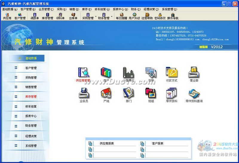 汽修财神-汽修汽配软件 2012下载
