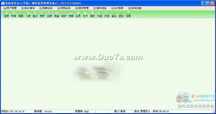 博信药店管理系统下载
