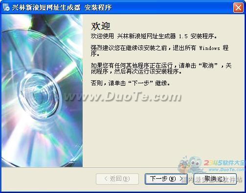 兴林新浪短网址生成器下载