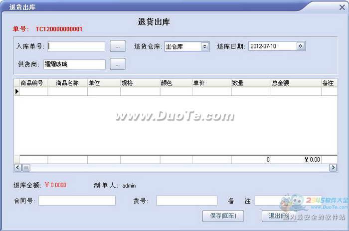 金海豚财务软件下载